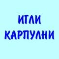 ИГЛИ КАРПУЛНИ