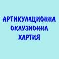 АРТИКУЛАЦИОННА