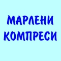 МАРЛЕНИ КОМПРЕСИ