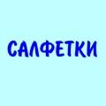 САЛФЕТКИ